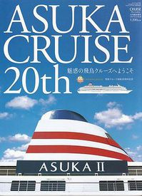 ASKACRUISE20th.jpg