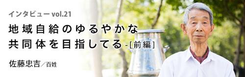 title_sato.jpg