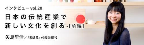 title_yajima.jpg