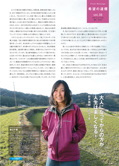 CG_chiharu.jpg