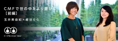 tamai_rara_top_cover.jpg