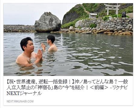 okinoshima.jpg
