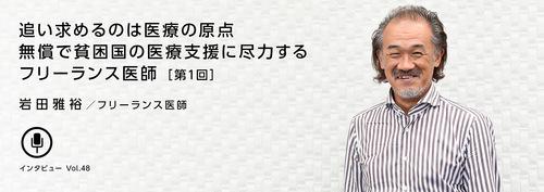iwata_top_cover.jpg