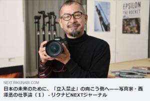 nishizawa_1.png