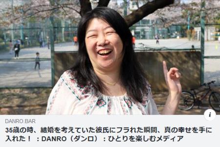 danro_tsuda.png