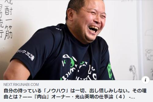 mitsuyama4.png